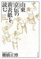 山東京伝の黄表紙を読む 江戸の経済と社会風俗