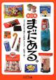 """まだある。<改訂版> 駄菓子編 今でも買える""""懐かしの昭和""""カタログ"""