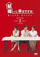 結婚って、幸せですか ノーカット版 DVD-BOX3