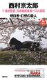 十津川警部 日本縦断長篇ベスト選集 奈良 明日香・幻想の殺人 (18)