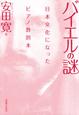 バイエルの謎 日本文化になったピアノ教則本