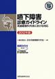 嚥下障害 診療ガイドライン DVD付 2012 耳鼻咽喉科外来における対応