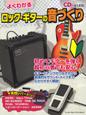 ロックギターの音づくり よくわかる CD付