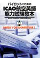 パイロットのための ICAO航空英語能力試験教本 CD-ROM付 READY FOR DEPARTURE!