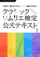 クラシックソムリエ検定 公式テキスト クラシックソムリエブック1 世界で一番わかりやすい クラシック音楽入門の本