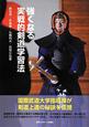 強くなる 実戦的剣道学習法