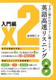 英語高速リスニング 入門編 CD2枚付き 子音に慣れればクリアに聞こえる!