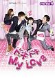 ドキドキ My Love DVD-BOX4
