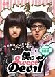 僕のSweet Devil ノーカット版DVD-BOXI