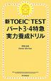 新・TOEIC TEST パート3・4 特急実力養成ドリル