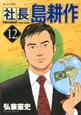 社長 島耕作 (12)