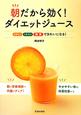 朝だから効く!ダイエットジュース ビタミンミネラル酵素できれいになる!