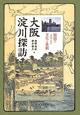 大阪 淀川探訪 絵図でよみとく文化と景観