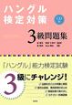 ハングル検定対策 3級 問題集 CD付
