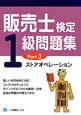 販売士検定 1級 問題集 ストアオペレーション (3)