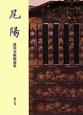 尾陽 徳川美術館論集(8)