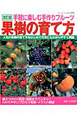 果樹の育て方<改訂版> 手軽に楽しむ手作りフルーツ