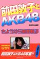 前田敦子とAKB48