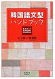 韓国語文型ハンドブック
