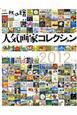 人気画家コレクション 2012