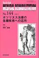 MEDICAL REHABILITATION 2012.5 ボツリヌス治療の各種疾患への応用 Monthly Book(144)