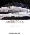 心象風景でつくる 長谷川弘直の仕事 ランドスケープデザイン