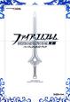 ファイアーエムブレム 覚醒 パーフェクトガイドブック NINTENDO 3DS