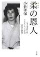 柔の恩人 「女子柔道の母」ラスティ・カノコギが夢見た世界