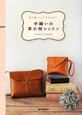 手縫いの革小物レッスン 革小物 バッグ アクセサリー