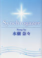 Synchrogazer Song by 水樹奈々 初級~中級