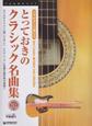 とっておきのクラシック名曲集 ギタリストのためのマスター・ピース 模範演奏CD付 ソロ・ギターで奏でる