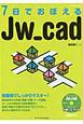 7日でおぼえる Jw_cad CD-ROM付 短期間でしっかりマスター!