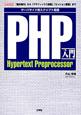 PHP入門 サーバサイド用スクリプト言語 「基本操作」から「グラフィックス描画」「セッション