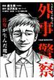 外事警察 NHKドラマ版コミック