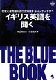 イギリス英語を聞く THE BLUE BOOK. CD付 歴史と最先端の流行が同居するロンドンを歩く