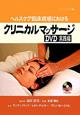 クリニカルマッサージ DVD実践編 ヘルスケア臨床現場における
