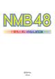 NMB48 ド根性と笑いのなんば伝説