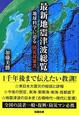 最新・地震津波総覧 地球科学に迫る「防災対策書」