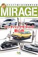 三菱 ミラージュ 絶版車カタログシリーズ46 カタログで振り返る国産車の足跡
