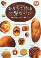 おうちで作る世界のパン 世界10カ国の人気パン簡単レシピ