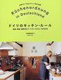 ドイツのキッチン・ルール 収納・掃除・調理法まで、マネしてみたい18のお宅