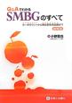Q&Aでわかる SMBGのすべて カーボカウントから無自覚性低血糖まで