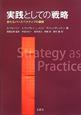 実践としての戦略 新たなパースペクティブの展開