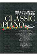 原曲どおりに弾きたい クラシックピアノ名曲選