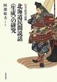 北海道民間説話〈生成〉の研究 伝承・採訪・記録