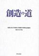 創造の道 札幌大谷大学短期大学部開学50周年記念編集