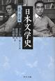 日本文学史 近代・現代篇6