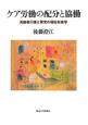 ケア労働の配分と協働 高齢者介護と育児の福祉社会学