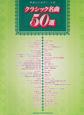 クラシック名曲50選