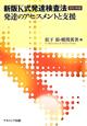 K式発達検査法<新版> 2001 発達のアセスメントと支援